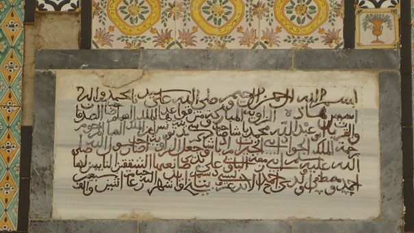Inscription qui définit Maqam saheb ettabaa